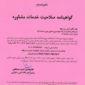 گواهینامه صلاحیت خدمات مشاوره پایه یک با تخصص ژئوتکنیک- سازمان برنامه و بودجه کشور